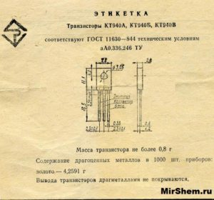 КТ940А Этикетка