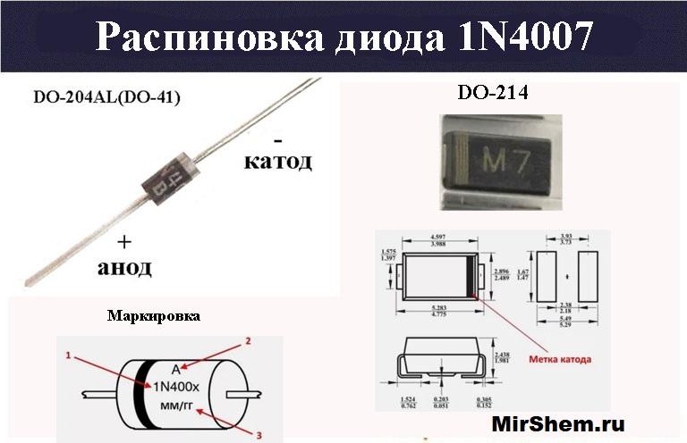 Распиновка 1N4007