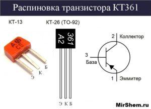 Распиновка KT361