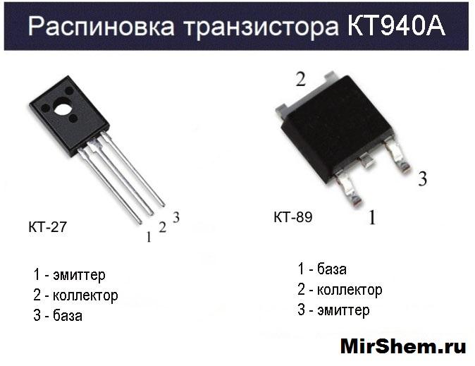 Распиновка КТ940А