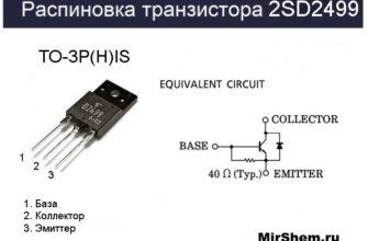 Распиновка транзистора 2SD2499