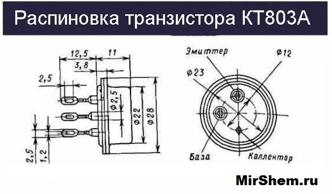Распиновка транзистора КТ803А