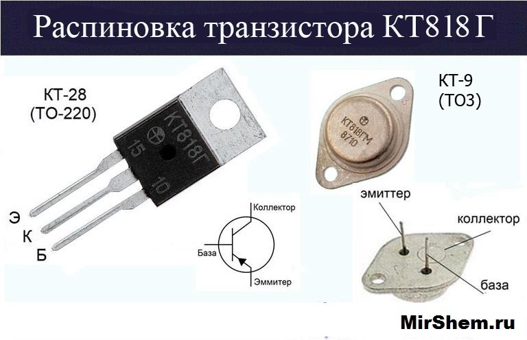 Распиновка транзистора КТ818Г