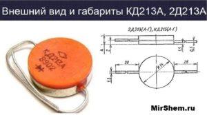 Внешний вид и габариты КД213А