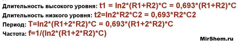 формулы расчета для ne555 2