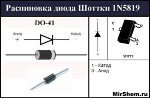 1N5819 Распиновка