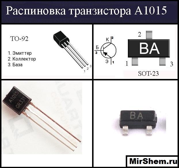 А1015 Распиновка