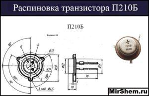 Распиновка П210Б