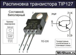 Распиновка TIP127_