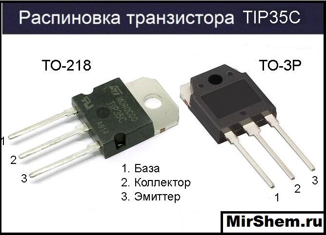 Распиновка TIP35C