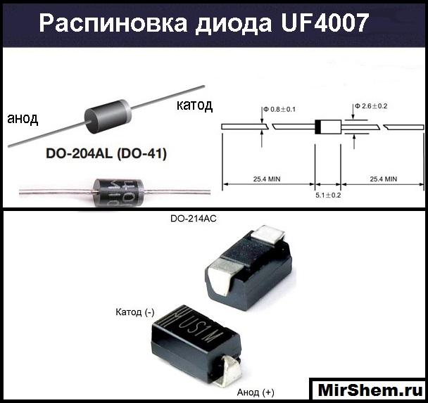 Распиновка UF4007