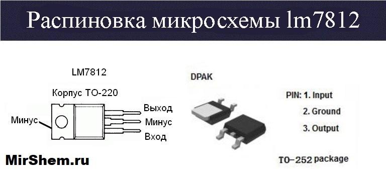 Распиновка lm7812