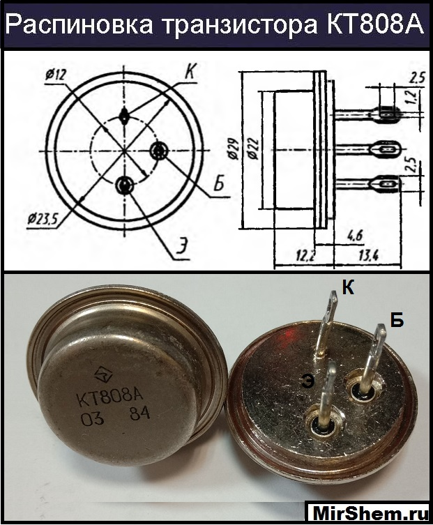 Распиновка транзистора КТ808А