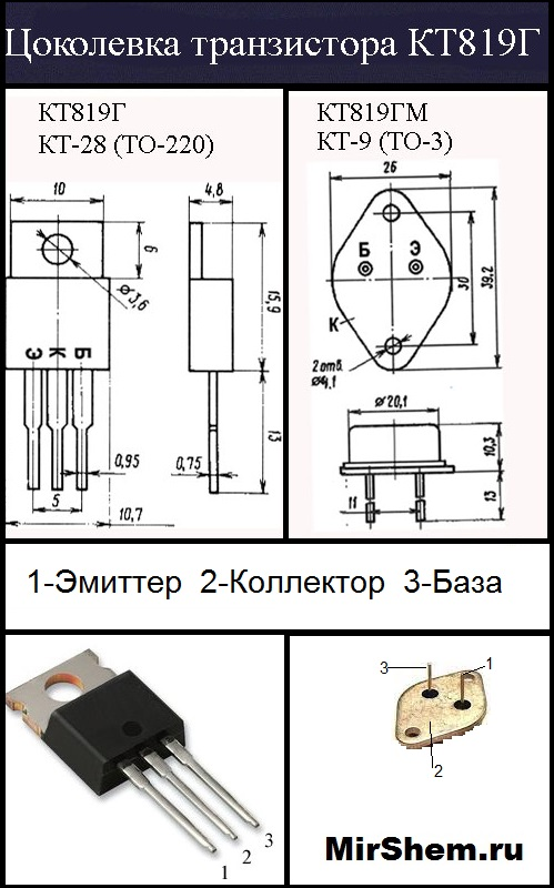 Цоколевка кт819г