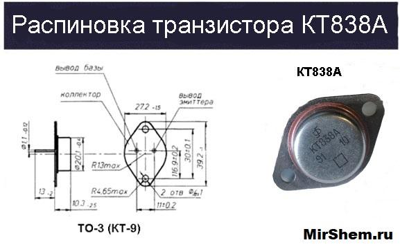 Распиновка КТ838А