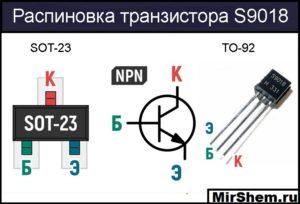 Распиновка S9018