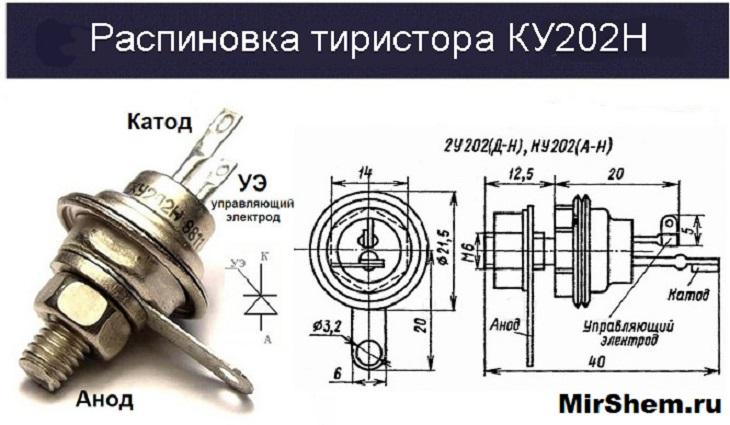 Распиновка тиристора КУ202Н