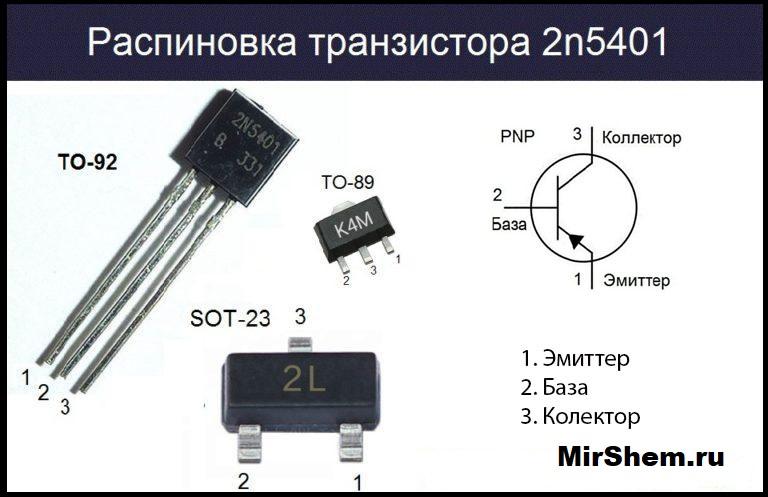 2N5401 распиновка