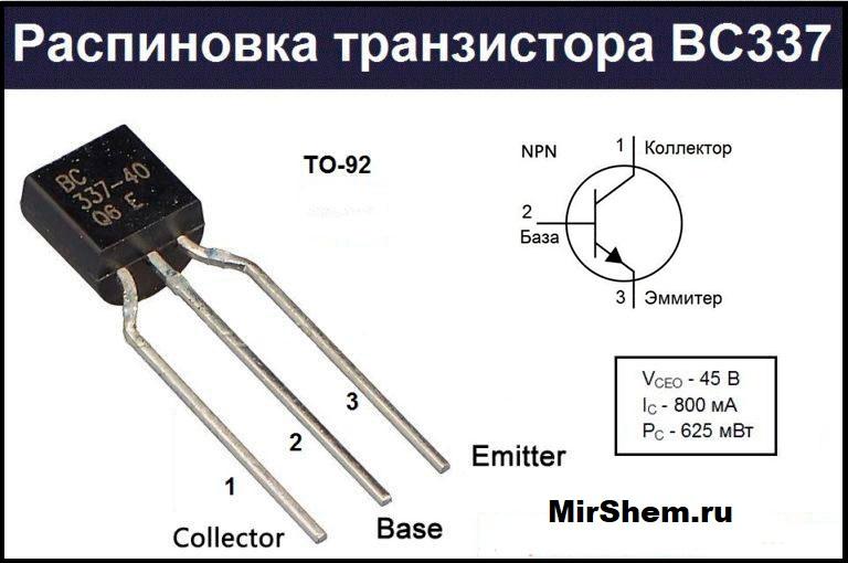 BC337 распиновка