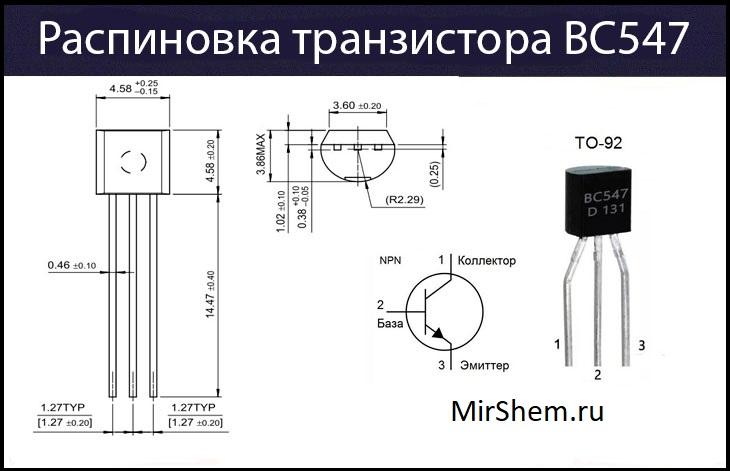BC547 распиновка транзистора