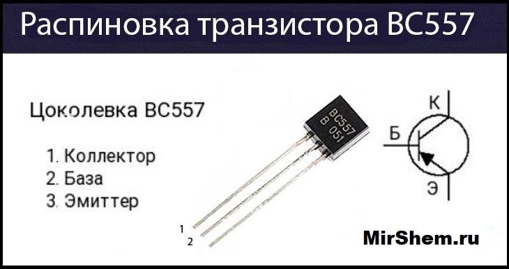 BC557 цоколевка
