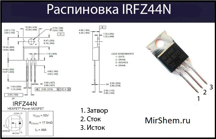 IRFZ44N распиновка