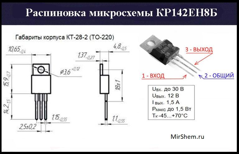 КР142ЕН8Б распиновка