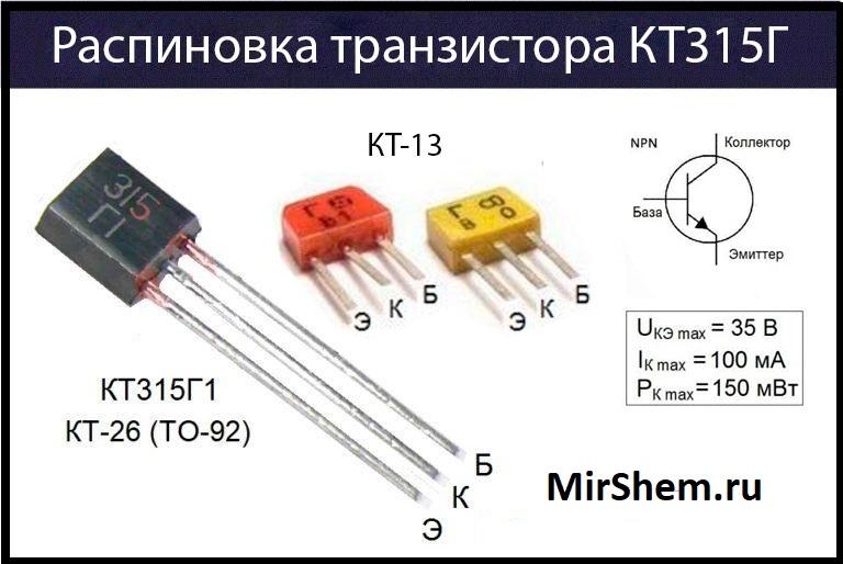 КТ315Г распиновка