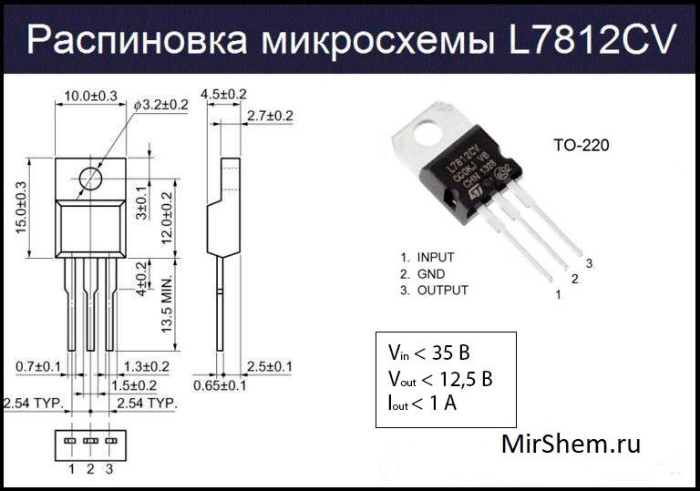 L7812CV распиновка