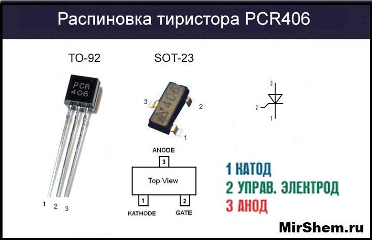 PCR406 и его распиновка