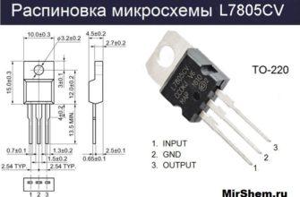цоколевка-L7805CV