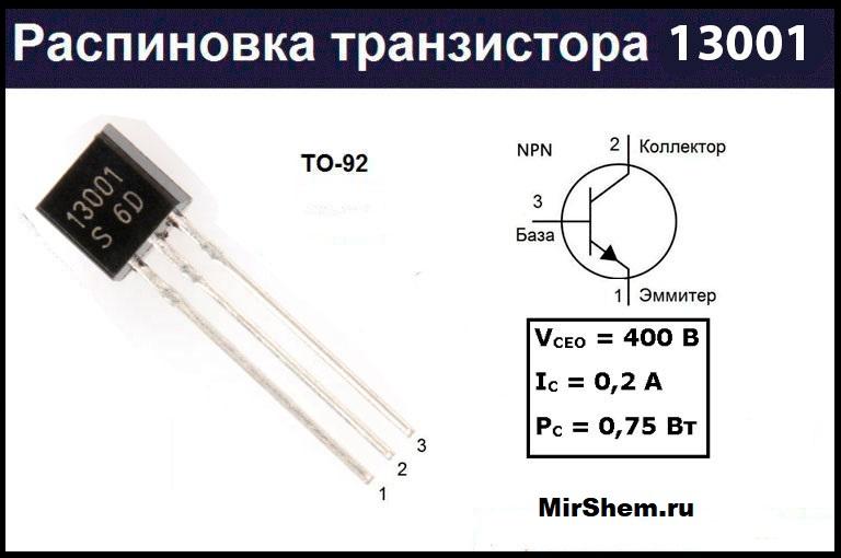 13001 распиновка