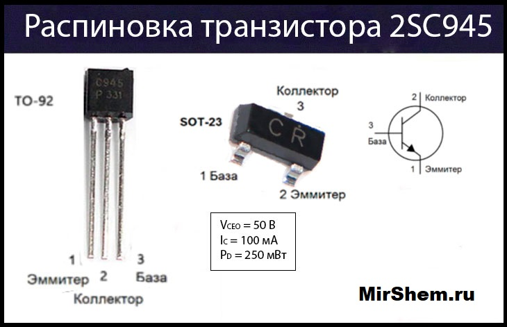 2SC945 цоколевка