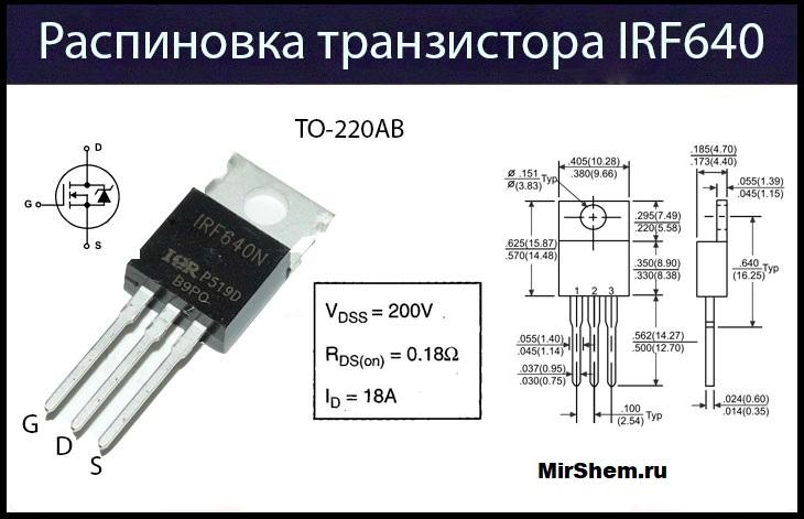 IRF640 цоколевка