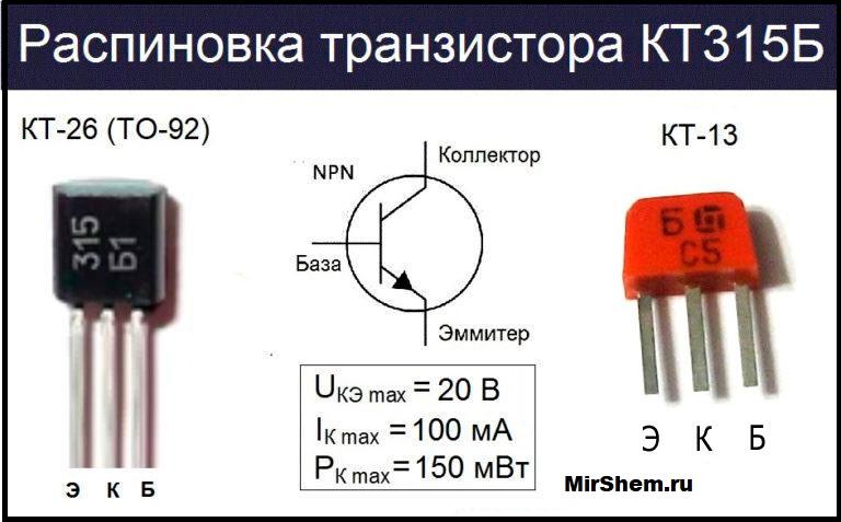 КТ315Б распиновка