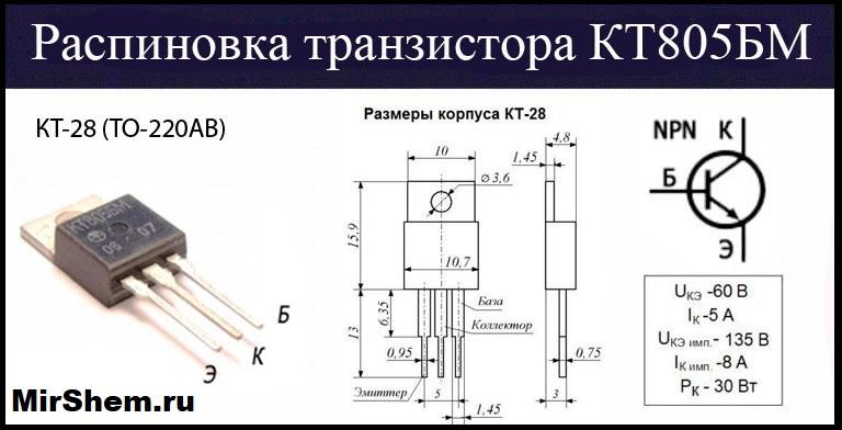 КТ805БМ распиновка