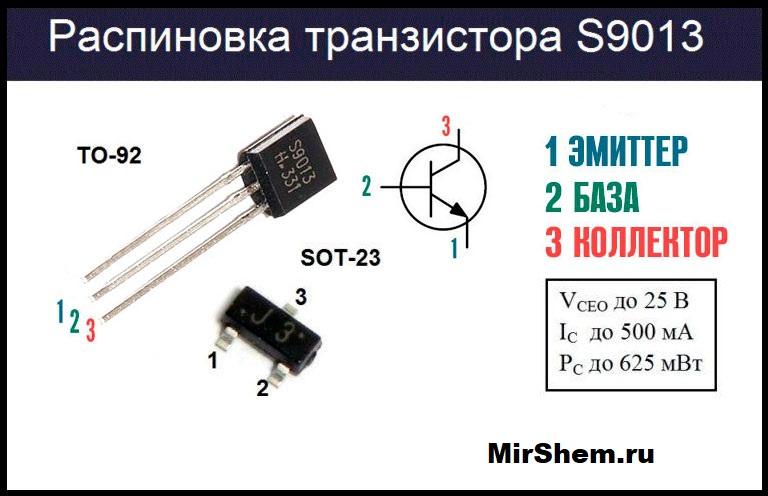 S9013 цоколевка