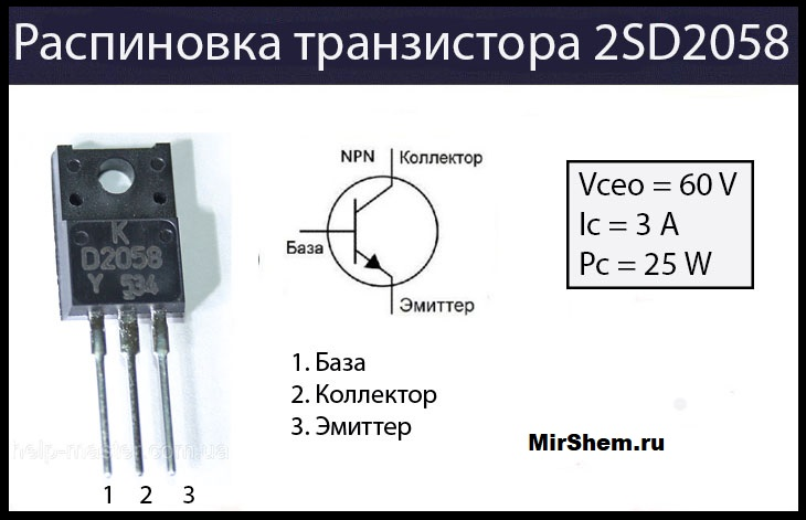 2SD2058 цоколевка