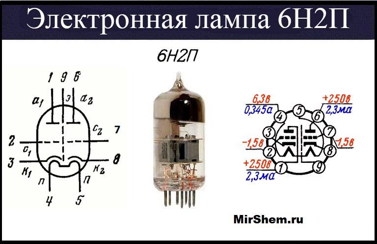 6Н2П цоколевка