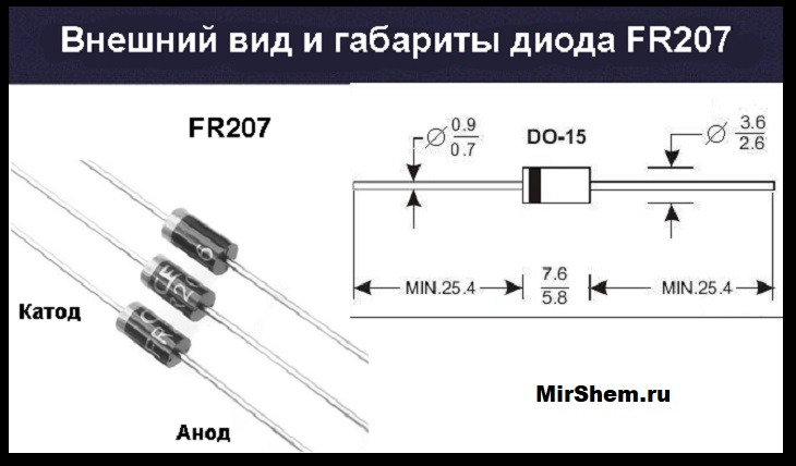 FR207 цоколевка