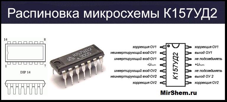 К157УД2-распиновка