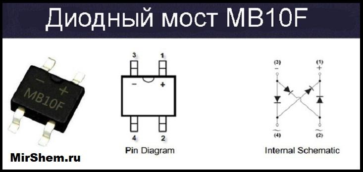 MB10F цоколевка
