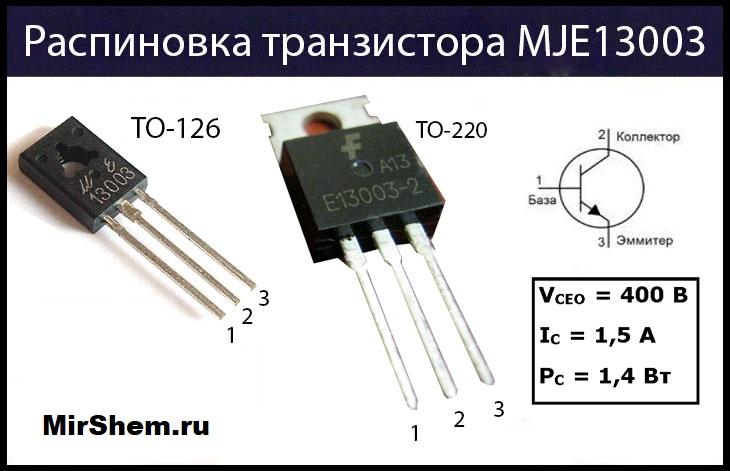 MJE13003 цоколевка