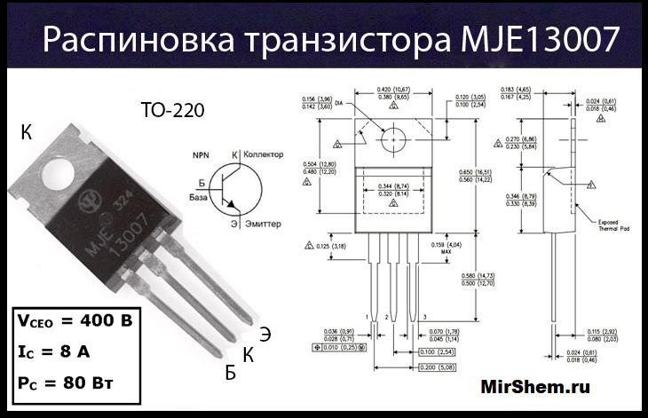 MJE13007 цоколевка