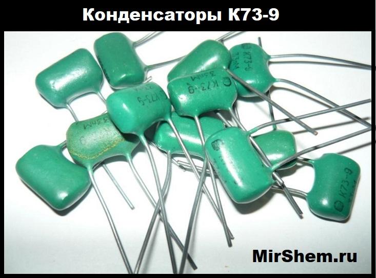 Много конденсаторов 73-9