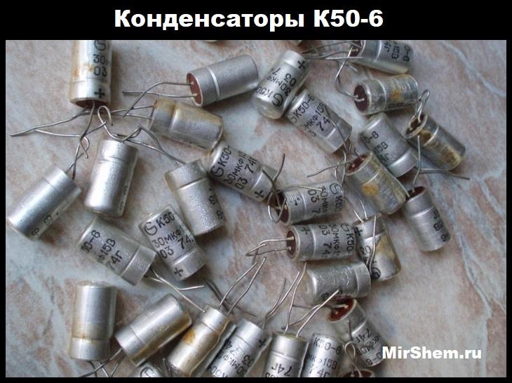 Много советских конденсаторов к50 6