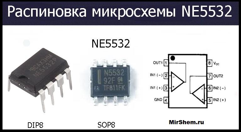 NE5532 цоколевка