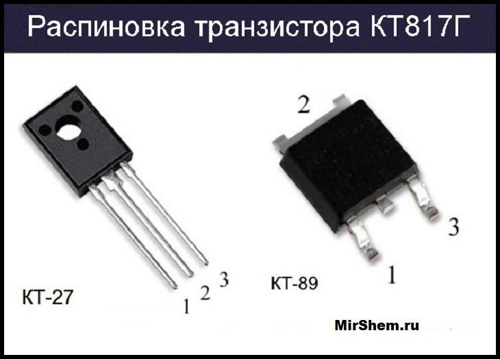 Распиновка КТ817Г