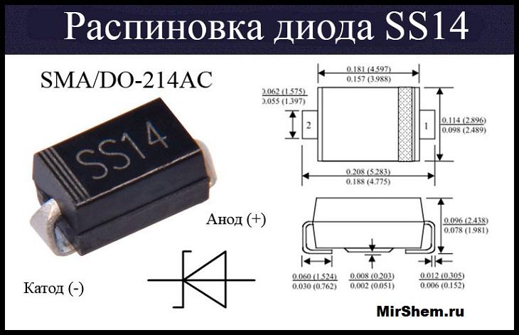 SS14 распиновка
