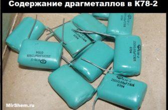Конденсаторы к78-2